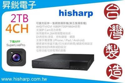 附2TB 監控硬碟 昇銳電子 hisharp 4路監控主機 監視器 手機監控 superlivepro 可裝五隻攝影機