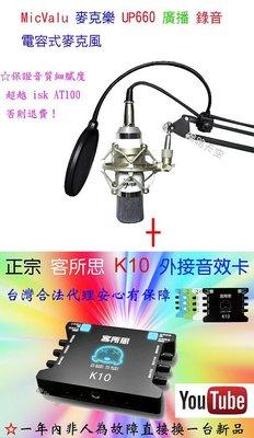 第5號套餐之5b x3組 客所思K10 + UP660電容麥克風 NB35支架13cm防噴網送166種音效軟體