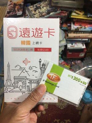 遠傳韓國遠遊卡+遠傳300元儲值卡 合售