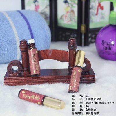 沉油【和義沉香】《編號Z1》上選惠安沉油 清涼入鼻~越南惠安沉蒸餾萃取菁華