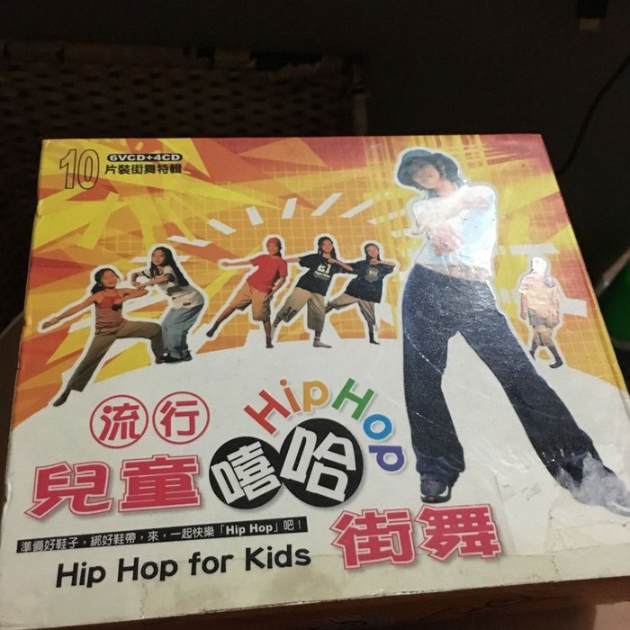 流行兒童嘻哈HipHop for kid 兒童街舞特輯