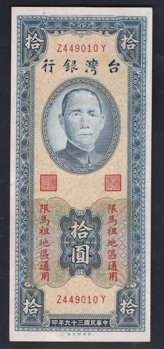 M32--台灣銀行--民國39年 (馬祖 拾圓)  中央廠--98新