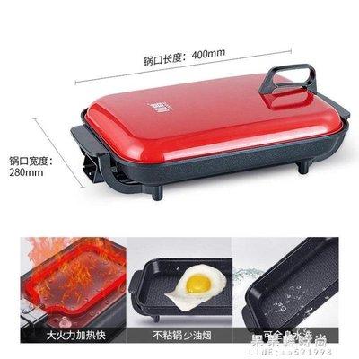 韓版烤肉鍋家用 韓式烤肉機烤魚盤無煙電燒烤爐盤鍋 烤魚爐家用