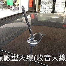 大新竹【阿勇的店】車用天線 收音天線 原廠型天線 螺旋型天線 Q軟長天線 各車款皆可安裝 現貨