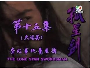 【孤星劍】鄭伊健 梁小冰 清晰版15集2碟(雙語)DVD