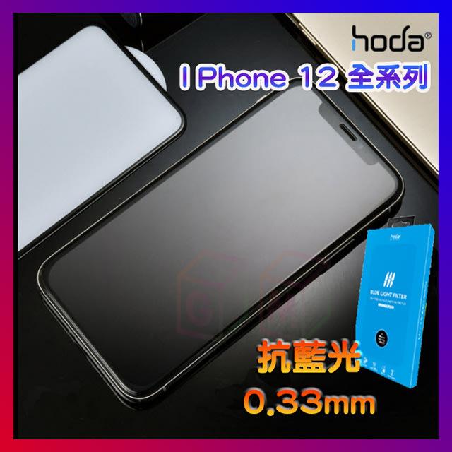【買一送一】hoda iphone12 抗藍光 滿板玻璃保護貼 iphone12保護貼 玻璃保護貼 鏡頭貼 保護貼 鋼化