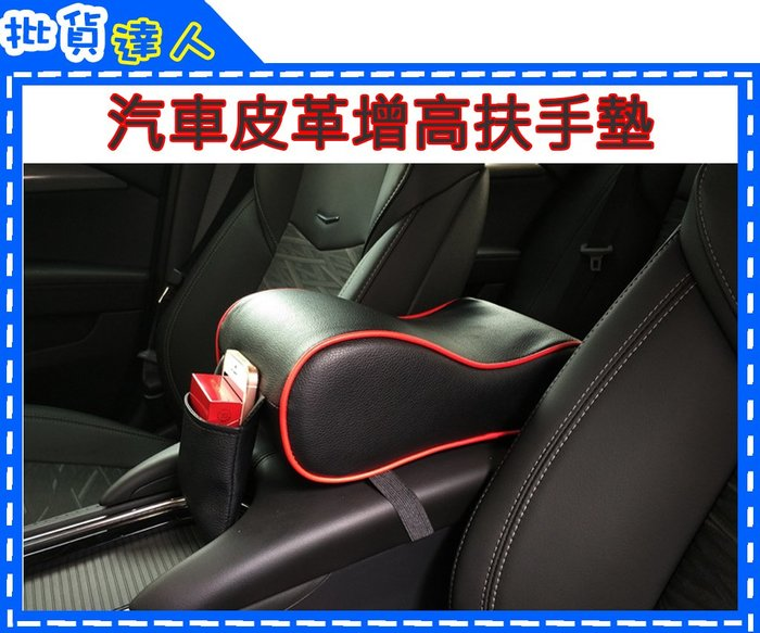 【批貨達人】汽車增高扶手箱墊 通用型汽車中央增高墊