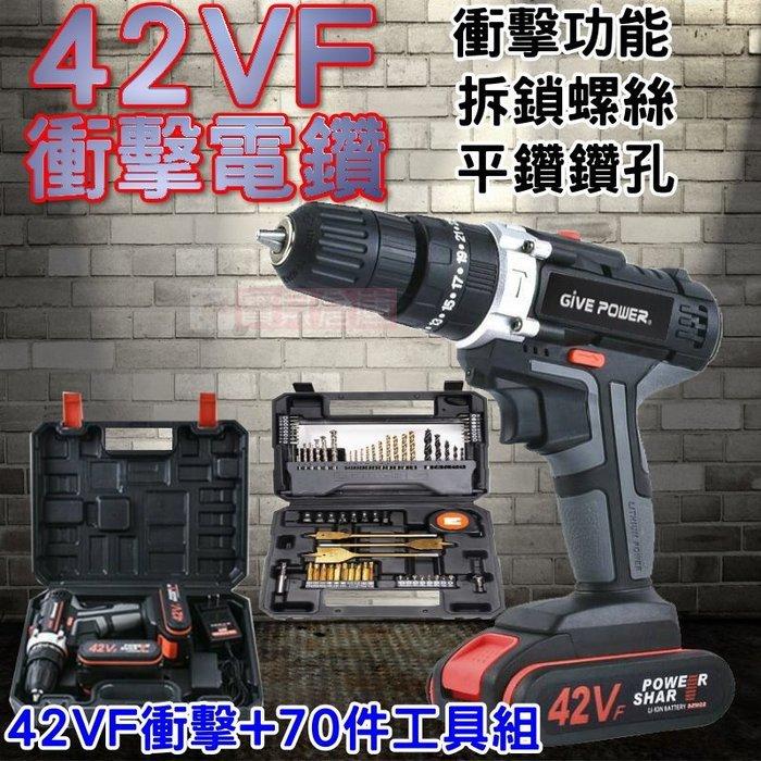 寶貝倉庫~特價~42VF衝擊電鑽+豪華70件工具組~25+3檔~鋰電電鑽~衝擊板手~電動起子~電動工具~電鑽