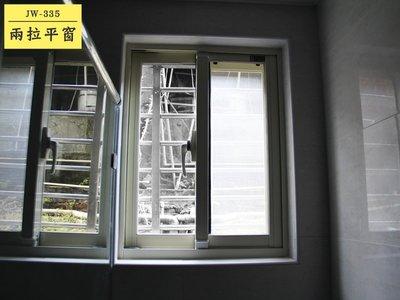 JW-335 兩拉平窗,氣密窗 隔音窗 鋁門窗 鋁窗 採光罩 三合一門 白鐵窗 景觀窗 原廠 正新 大和賞
