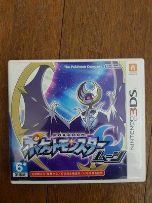 影音加油站-電玩遊戲(N3DS原版片)3DS 精靈寶可夢 月亮 繁體中文版/直購價780元