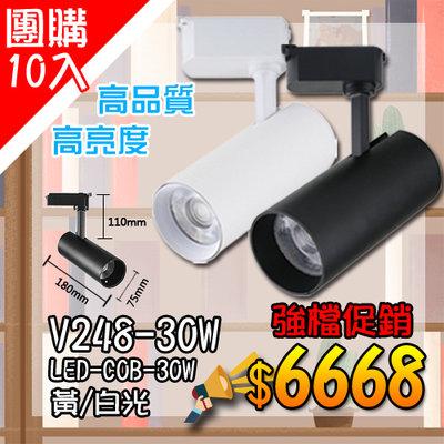 §LED333*團購10入§ (33HV248-30W)聚光型30W軌道投射燈筒狀 COB高亮度