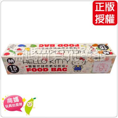 Hello kitty  (中) 雙層夾鏈保鮮袋**#KT-1602 KT 正版授權 侖媽玩具批發館