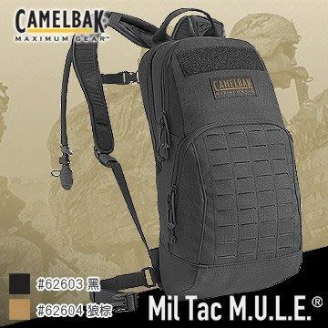 【ARMYGO】CAMELBAK Mil Tac M.U.L.E. 美軍水袋背包(內附水袋) (兩色可選擇)