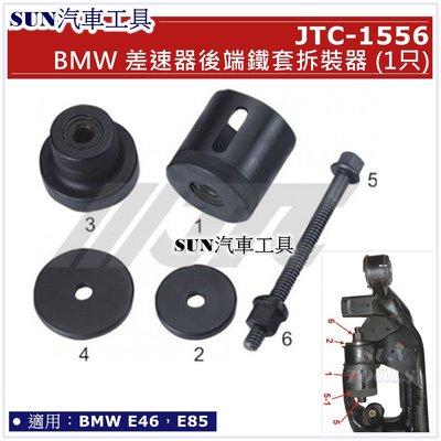 SUN汽車工具 JTC-1556 BMW 差速器後端鐵套拆裝器 (1只)