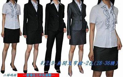 《陽光衣廊‧都會時尚OL+》【1219】素面無開叉窄裙--2L號(34腰)~~黑色