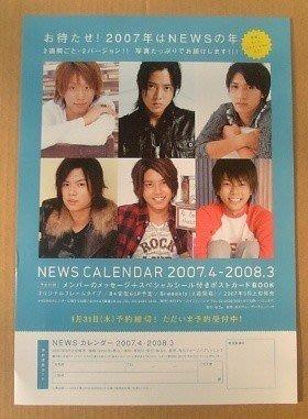 NEWS 2007~2008學年曆宣傳單~山下智久錦戶亮 增田貴久 手越祐也