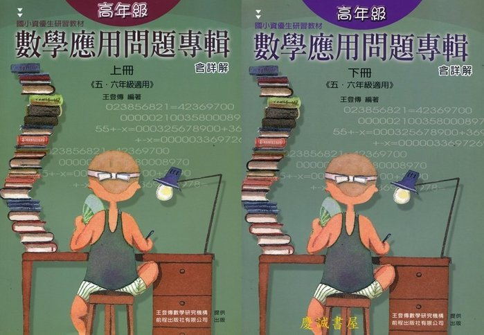 ◎慶誠書屋◎前程--國小高年級數學應用問題專輯(全新上、下冊兩本合售)