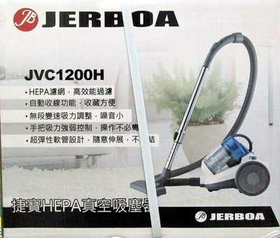 捷寶旋風真空吸塵器 JVC1200H【超低價只有1個機會】