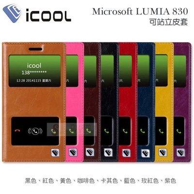 日光通訊@iCOOL原廠 Microsoft (Nokia) LUMIA 830 真皮雙孔開窗硬殼側掀皮套 站立式保護套