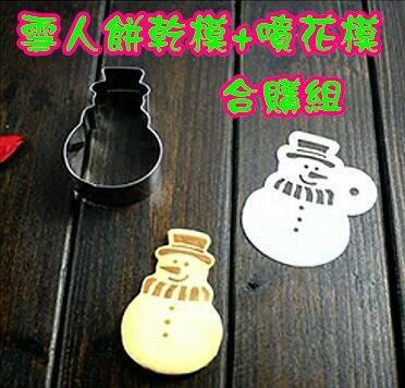 ✿雪人不鏽鋼餅乾模+噴花模&咖啡拉花模兩用模合購組  糖粉篩 提拉米蘇噴花模 烘焙模具 聖誕節 【朵希幸福烘焙