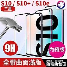 【快速出貨】 三星 S10 全膠 曲面滿版 內縮版 鋼化玻璃 熱彎 保護貼 全屏 鋼化貼 玻璃貼 S10+ S10e