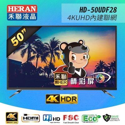 【原廠公司貨】HERAN禾聯 HD-50UDF28 連網4K電視螢幕TV 一年保固 顯示器 租屋 婚宴 公司
