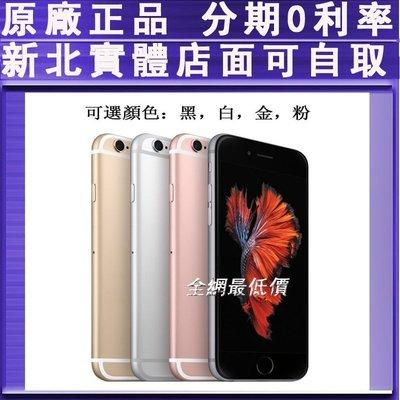 分期0利率 Apple iPhone 6s 16G 4G上網 4.7吋 蘋果原廠正品 送鋼化膜+皮套  福利機