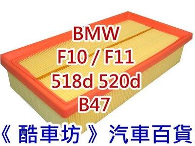 《酷車坊》原廠正廠型 空氣濾芯 BMW F10 F11 518d 520d B47 另 冷氣濾網 機油芯
