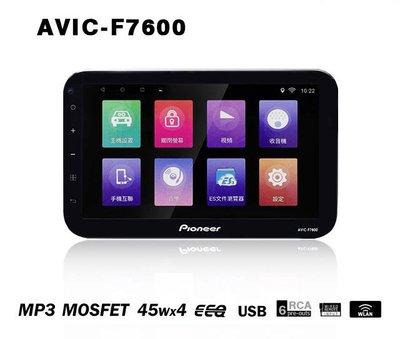 【泓享汽車音響】先鋒 Pioneer AVIC-F7600 10.1吋內建導航/USB/藍芽/手機鏡像公司貨保固