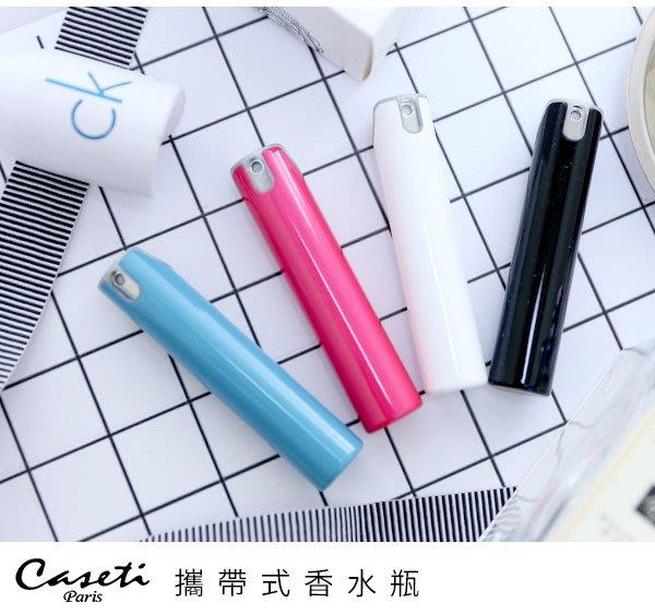 【白鳥集團】Caseti 超輕香水分裝瓶 旅行攜帶瓶 分裝瓶 化妝水攜帶瓶(19g)~ 不外漏 不易揮