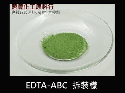 EDTA 微量元素 綠色 Dissolve ABC 荷蘭製 1kg 裝