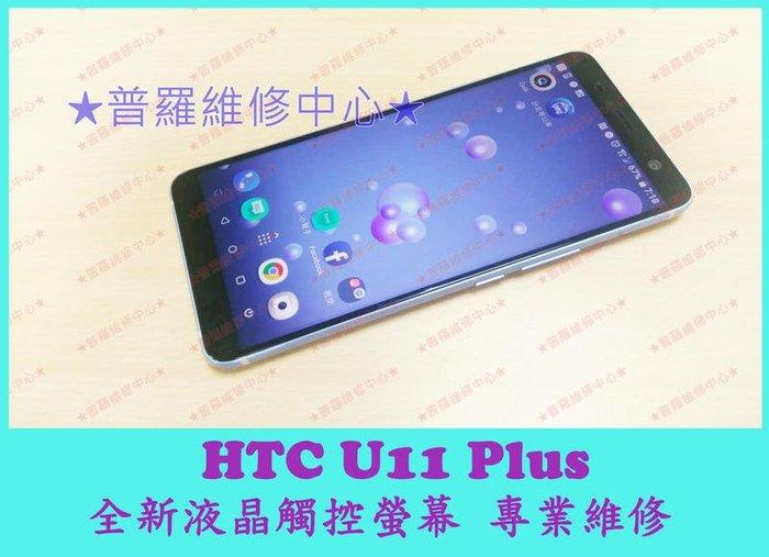 HTC U11 Plus U11+ 全新液晶觸控螢幕 2Q4D100 黑屏 花屏 黑點 破屏 可代工維修