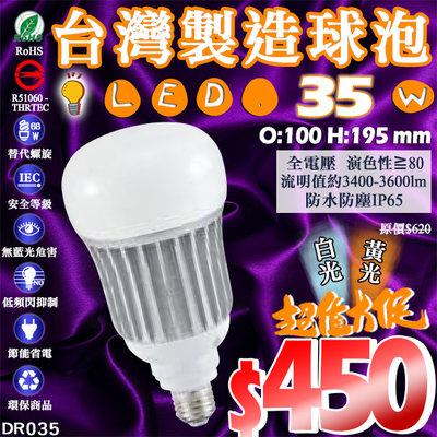 亮§LED333§《33HDR035》 LED-35W台灣製造球泡 黃/白光 E27頭 無藍光危害 環保節能