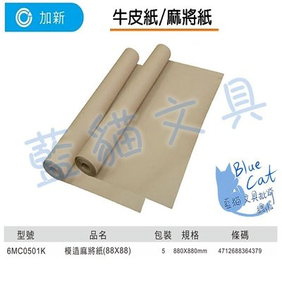 【不可超商取貨】防潮/包裝【BC53265】〈6MC0501K〉模造麻將紙(88x88) 5支/包《加新》【藍貓文具】