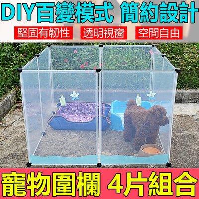 寵物圍欄【送小木槌 70*50CM】4片自由組合多功能室內擋板塑料透明貓咪狗狗護欄中小型犬柵欄寵物用品可參考《番屋》