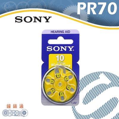 【鐘錶通】SONY PR70 鈕扣電池 1.4V / 助聽器電池 / 6入