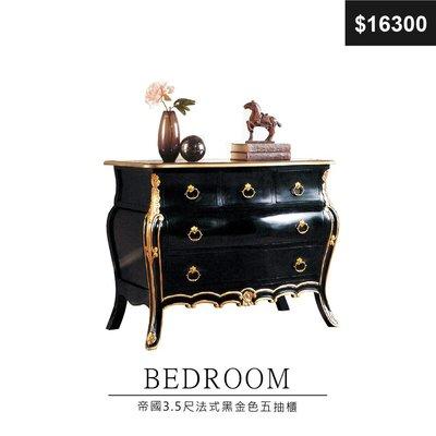 【祐成傢俱】#97-5  帝國3.5尺法式黑金色五抽櫃