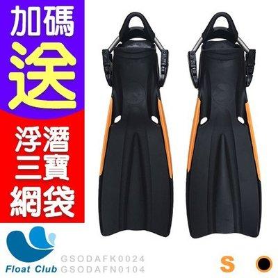 浮兒樂 雙排水孔 潛水 橡膠蛙鞋 - 黑橘S號 (送三寶網袋)