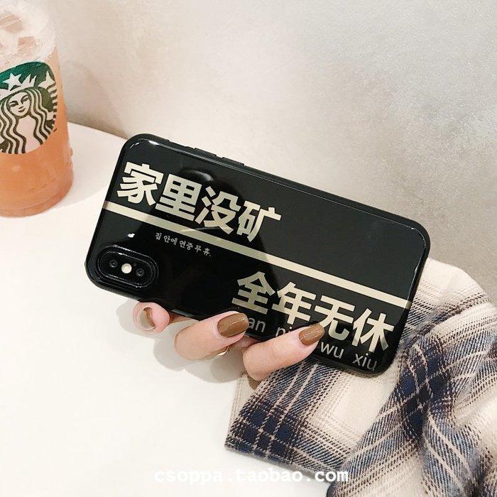 家里沒礦iPhone xs max手機殼蘋果X/XR男女款8/7plus/6s硅膠軟殼