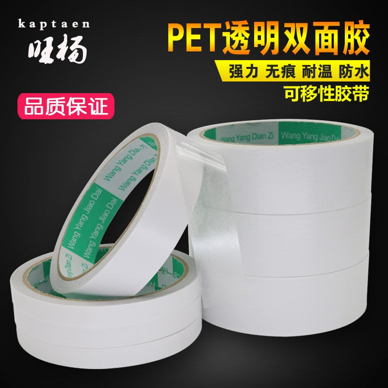 PET透明雙面膠帶強力無痕雙面膠薄防水雙面膠汽車可移雙面膠帶高溫膠帶雙面膠帶辦公用雙面膠帶1CM寬雙面