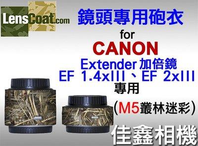 @佳鑫相機@(全新)美國Lenscoat大砲迷彩砲衣(M5叢林迷彩)Canon加倍鏡1.4xIII、2xIII(3代)用