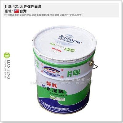 【工具屋】*含稅* 虹牌 421 水性彈性面漆 688 嫩綠 5加侖桶裝 防水塗料 施工 彈性水泥漆 外牆 混泥土 室外