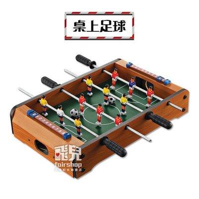 【飛兒】四桿桌上足球機 玩具 室內遊戲 桌上遊戲 4桿 足球檯 親子遊戲 生日派對 過年遊戲 134 1-4-2