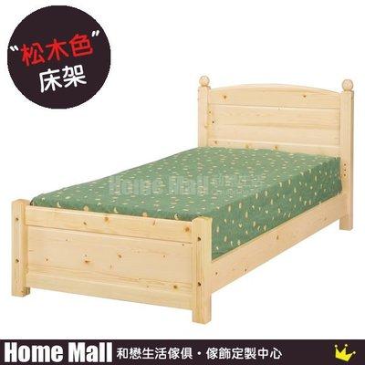 HOME MALL~克勞德單人3.5尺水蜜桃床架(四分床板) $3999~(雙北市免運費)8T