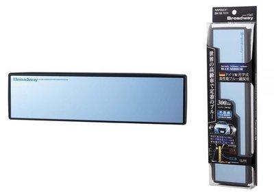 車資樂㊣汽車用品【BW-156】日本 NAPOLEX 德國光學式平面車內後視鏡(超防眩/ 抗UV藍鏡) 300mm 台北市
