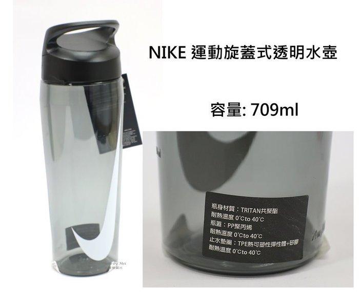 NIKE 運動時尚單勾LOGO 旋蓋式透明水壺 (709ml / AC4489025)