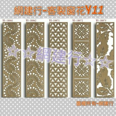 網建行☆鏤空窗花板-電腦雕刻-鏤空雕刻-雕刻-浮雕-客製化合輯Y11