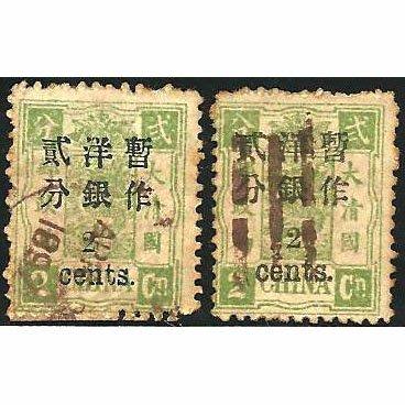 【萬龍】慈壽小字改值郵票2分左枚2左移