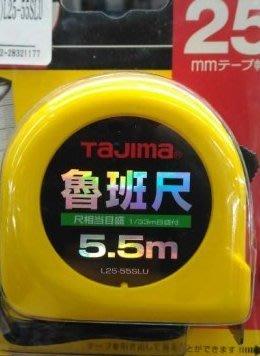 [CK五金小舖] 日本 TAJIMA 田島 捲尺 5.5M*25mm 魯班 日本製