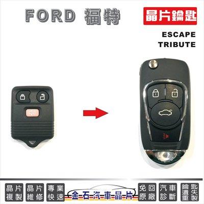 FORD 福特 ESCAPE TRIBUTE 車晶片鑰匙 打鑰匙 拷貝 中部推薦 鑰匙店